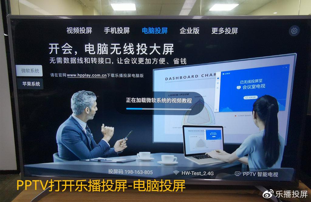 PPTV电视电脑投屏